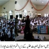 Talent Award Ceremony Gujranwala