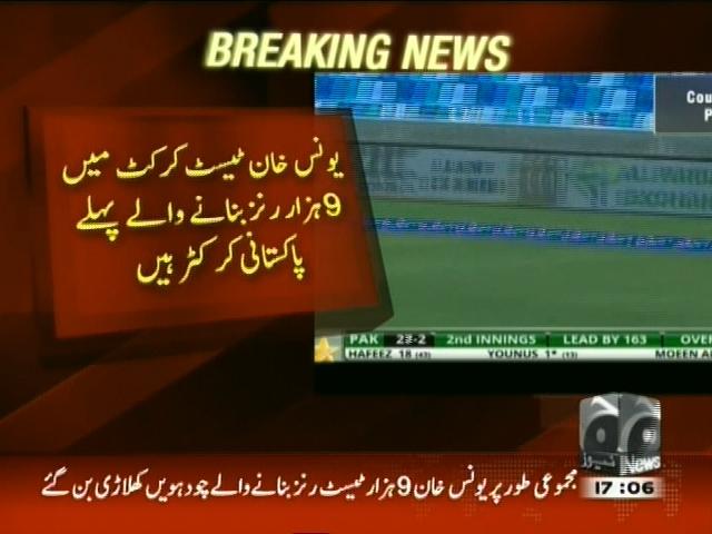 Younis Khan– Breaking News – Geo