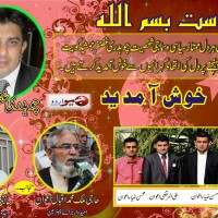 Chaudhry Ghazanfar Jamshed Welcome Advertisement