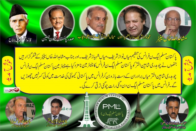 PML N France Advertisement