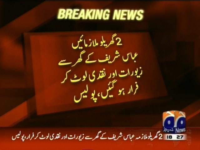 Abbas Sharif Home Theft– Breaking News – Geo