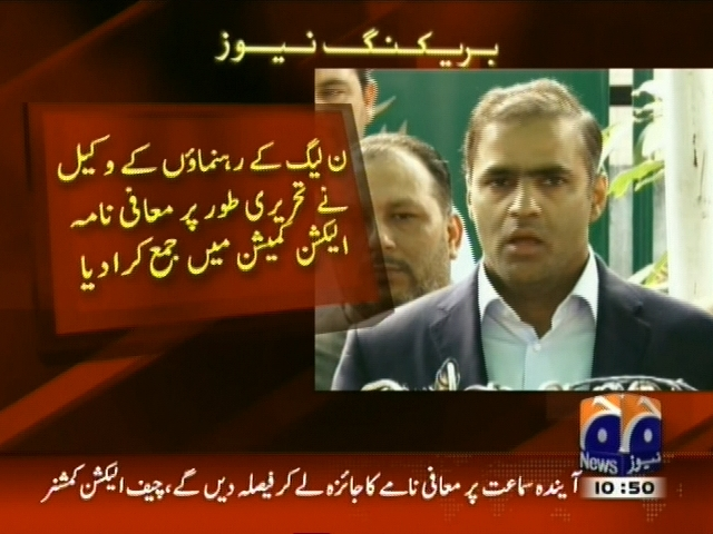Abid Sher Ali,Apologized– Breaking News – Geo