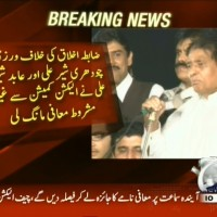 Abid Sher Ali,Apologized– Breaking News – Geo