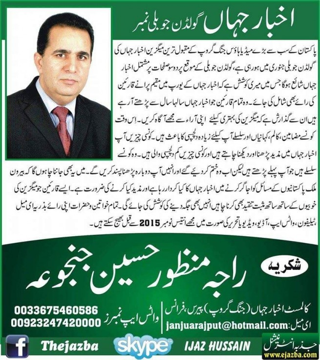 Akhbar e Jahan Golden Jubilee Advertisement