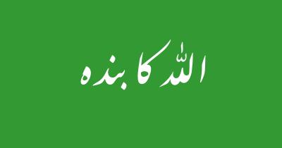 Allah Ka Banda