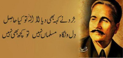 Allama Muhammad Iqbal Poetry