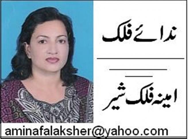 Amina Falak Sher