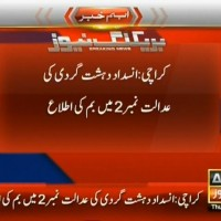 Anti Terrorism Court,Bomb– Breaking News – Geo