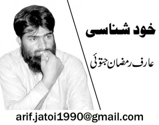 Arif Ramadan Jatoi