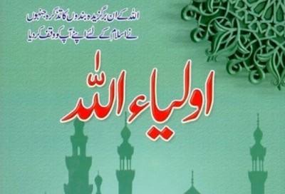 Aulia e Allah