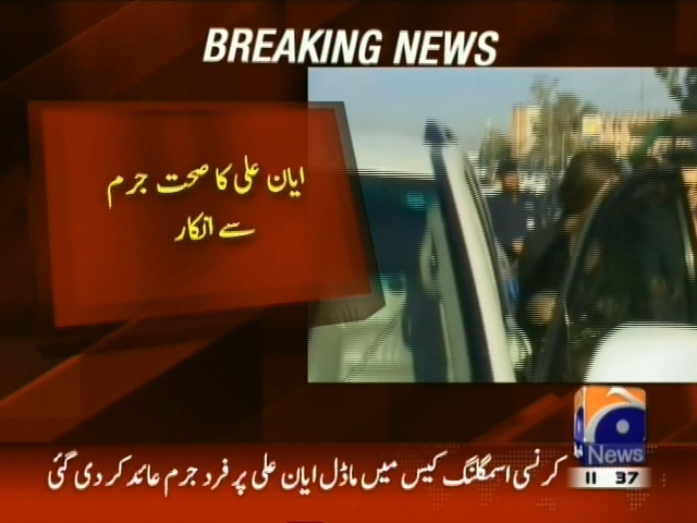 Ayyan Ali Indictment Imposed– Breaking News – Geo