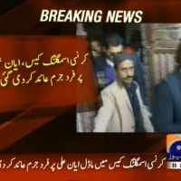 Ayyan Ali Indictment Imposed– Breaking News – Geo