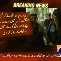 Ayyan Ali,Currency Smuggling Case– Breaking News – Geo