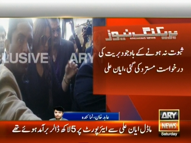 Ayyan Ali,High Court Application– Breaking News – Geo