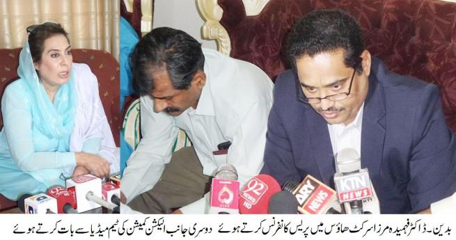 Badin Fehmida Mirza Press Confirance