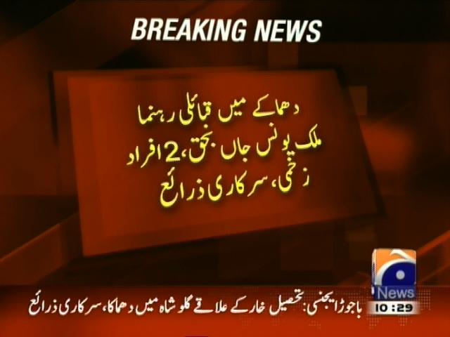 Bajaur Agency Blast– Breaking News – Geo