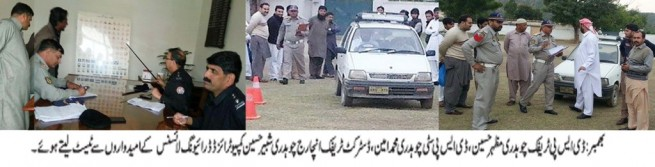Bhimber Trafic Police Driving Test