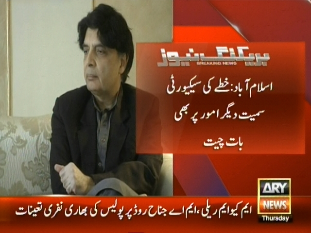 Chaudhry Nisar and Philippe Botany Meeting– Breaking News – Geo