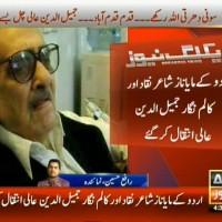 Columnist Jamil Uddin– Breaking News – Geo