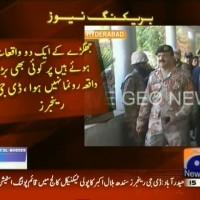 DG Rangers Sindh– Breaking News – Geo
