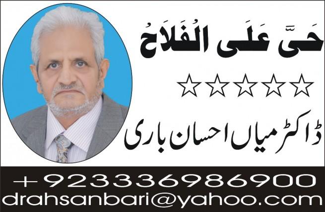 Dr Mian Ehsan Bari