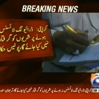 Driving license,Citizens Arrested– Breaking News – Geo