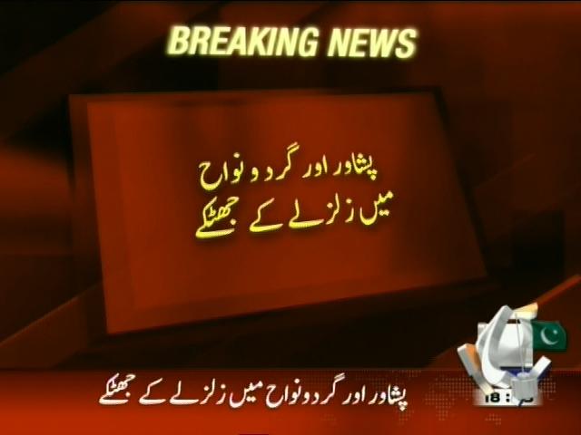 Earthquakes– Breaking News – Geo