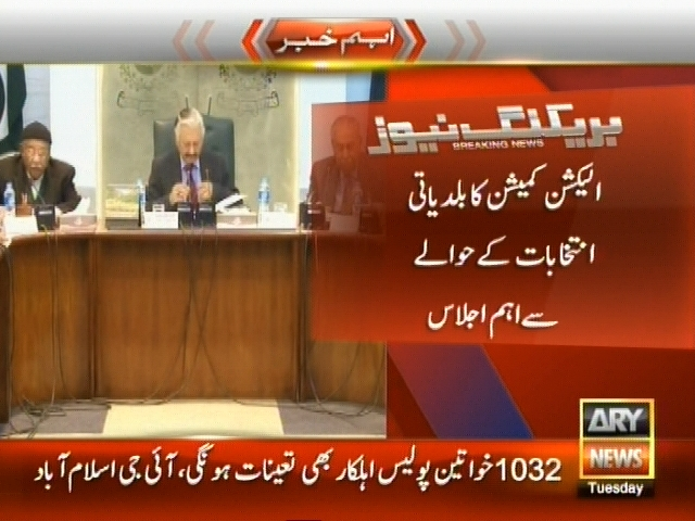 Election Commission Meeting– Breaking News – Geo