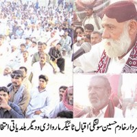 Election Jalsa