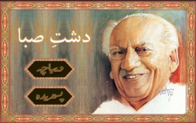 Faiz Ahmad Faiz Books