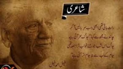 Faiz Ahmad Faiz Poetry