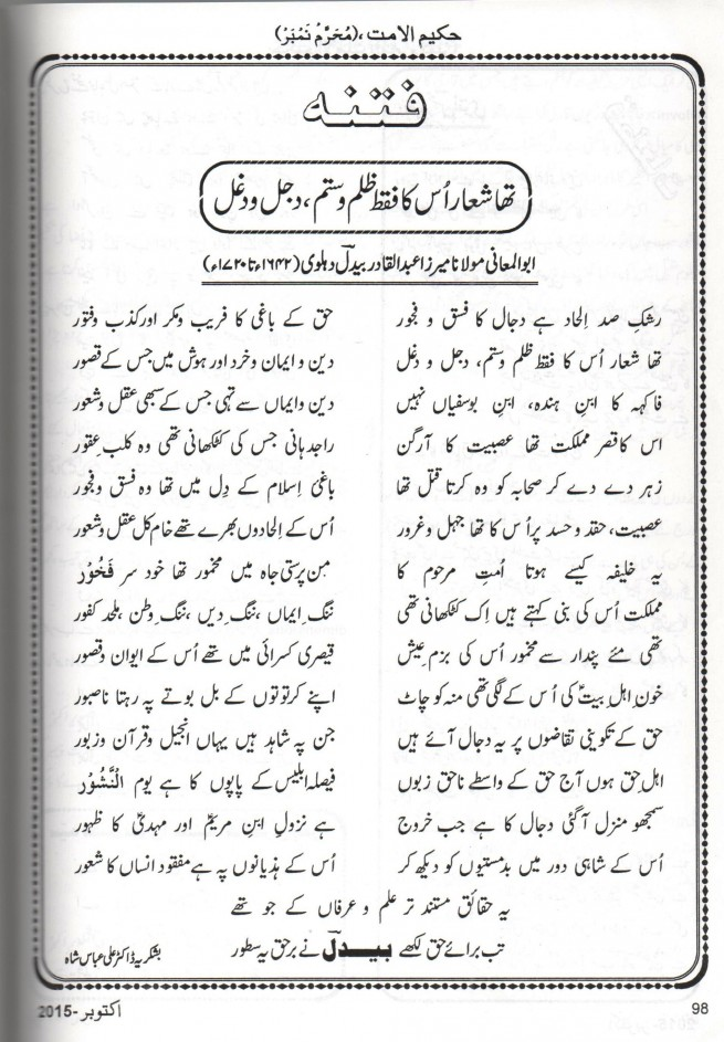 Fitnah by Meerza Bedil Dehlavi