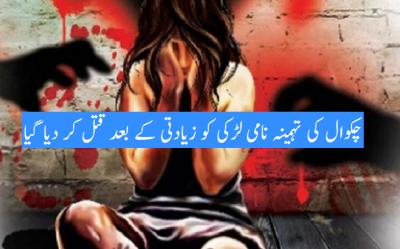 Girl Killed After Rape