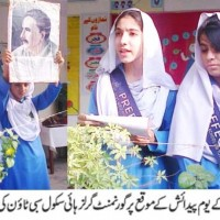 Government Girls High School Sibi Town Allama Iqbal Cremoney
