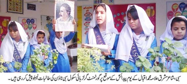 Government Girls High School Sibi Town Allama Iqbal Cremoney