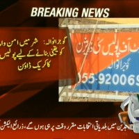 Gujranwala– Breaking News – Geo