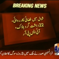 ISPR– Breaking News – Geo