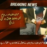 Imran Khan and Reham  Divorced– Breaking News – Geo