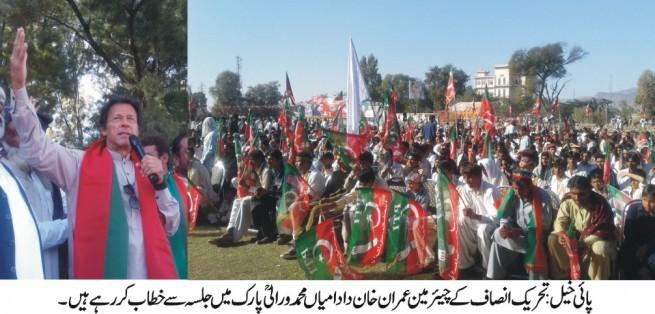 Imrana Khan Addressed