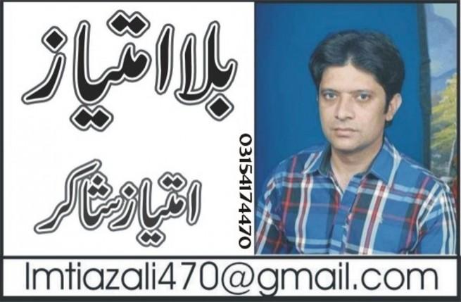 Imtiaz Ali Shakir Logo
