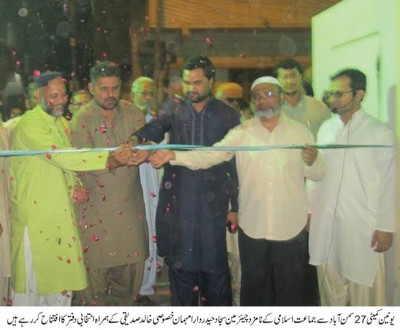 Inaugurated Election Office