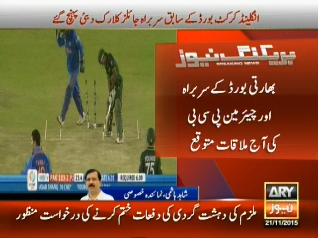 India Pak Series– Breaking News – Geo