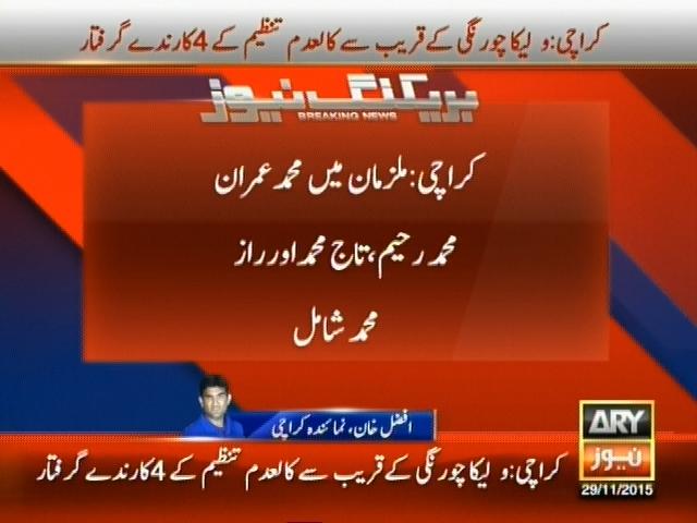Karachi– Breaking News – Geo
