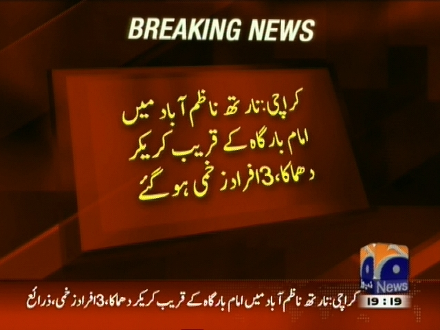 Karachi Cracker Exploded– Breaking News – Geo