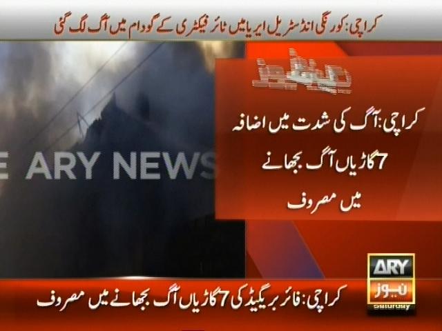 Karachi Factory Fire– Breaking News – Geo