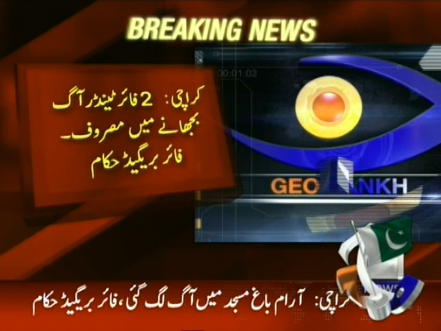 Karachi Fire– Breaking News – Geo