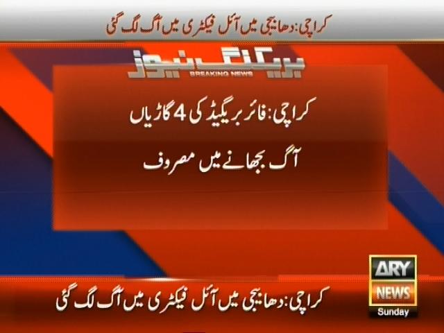 Karachi Oil Factory Fire– Breaking News – Geo