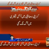 Karachi Oil Factory Fire– Breaking News – Geo