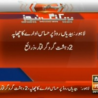 Lahore Terrorist Arrested– Breaking News – Geo