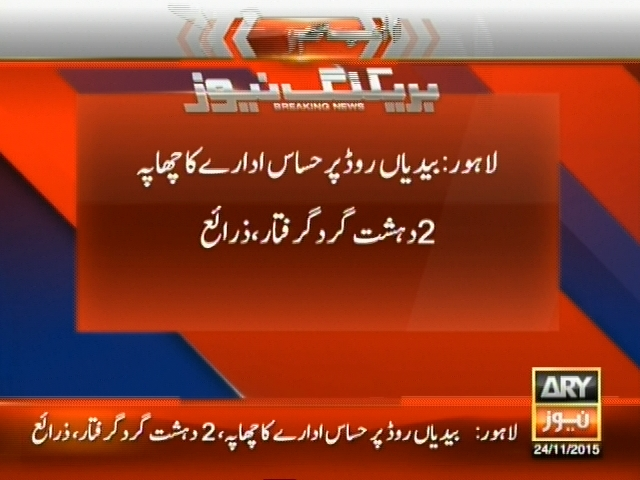 Lahore Terrorist Arrested– Breaking News – Geo